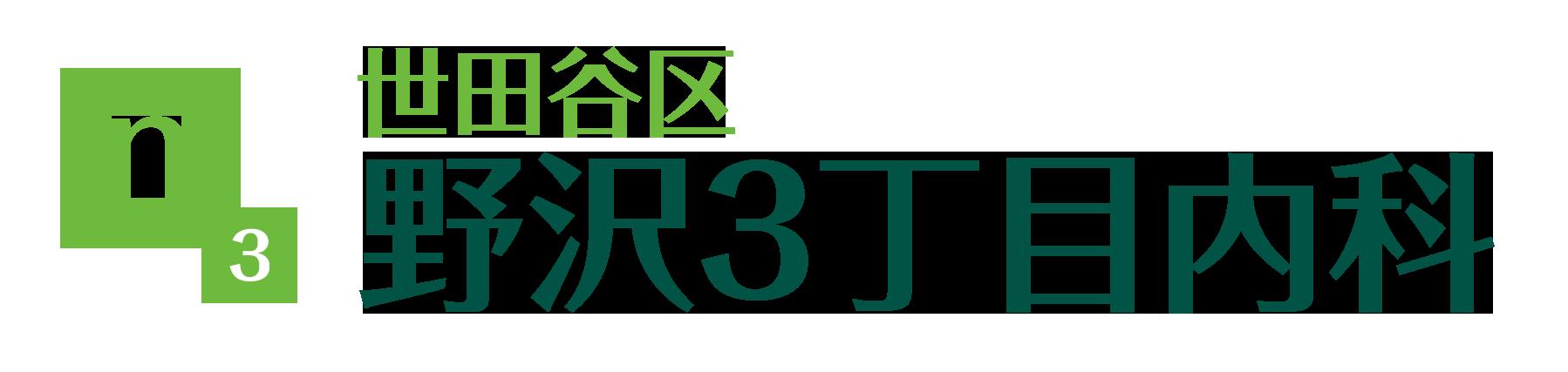 世田谷区野沢3丁目内科ロゴ