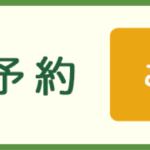 yoyaku-bn-long-corona